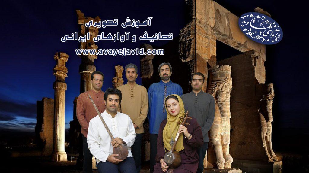 آموزش آواز در دستگاه های موسیقی ایرانی