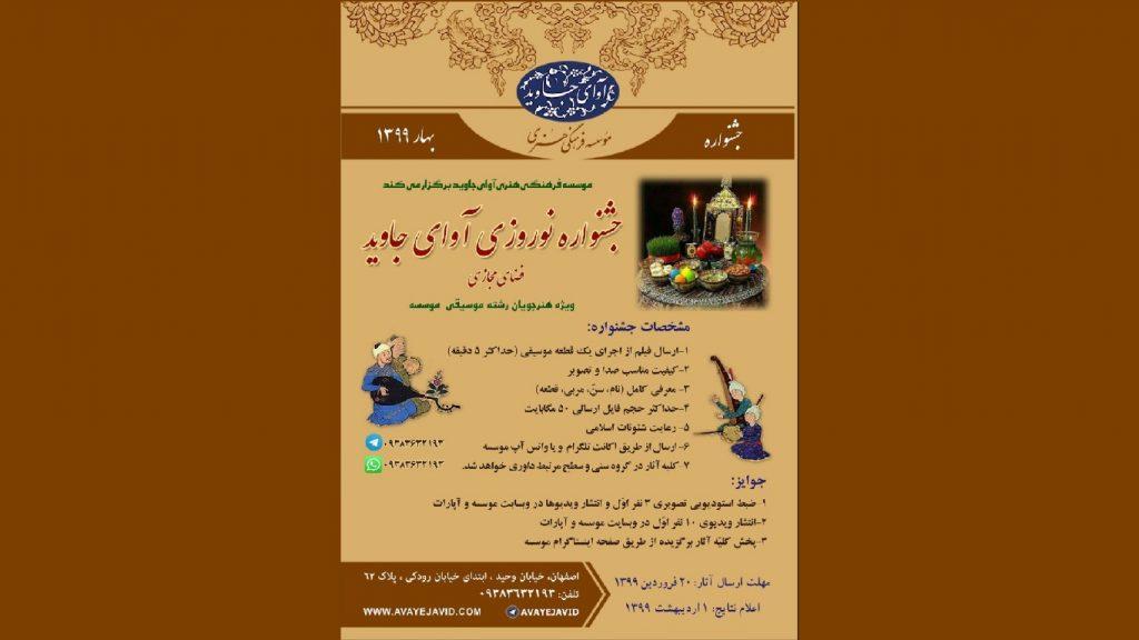 جشنواره نوروزی آموزشگاه موسیقی آوای جاوید