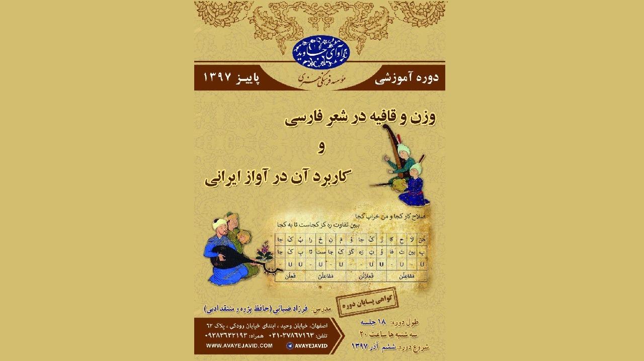 کاربرد وزن و قافیه ی شعر فارسی در آواز و موسیقی ابرانی
