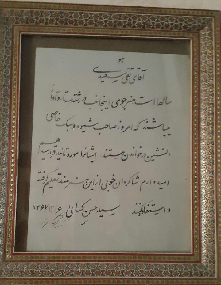 مدرک صلاحيت هنری استاد محمد تقی سعیدی به خط حضرت استاد حسن کسایی