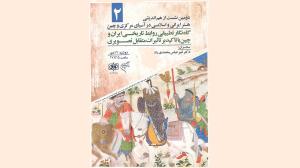 هم اندیشی هنر ایرانی و اسلامی