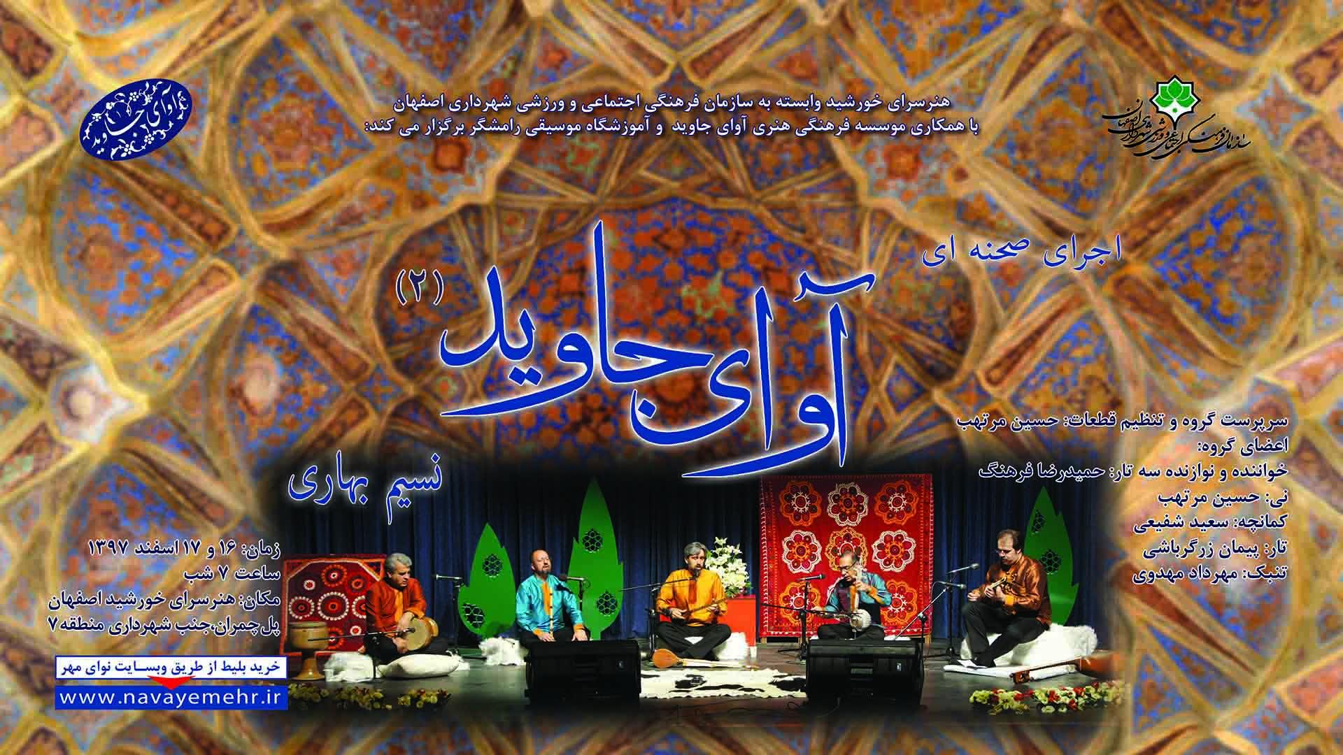 کنسرت موسسه فرهنگی هنری آوای جاوید