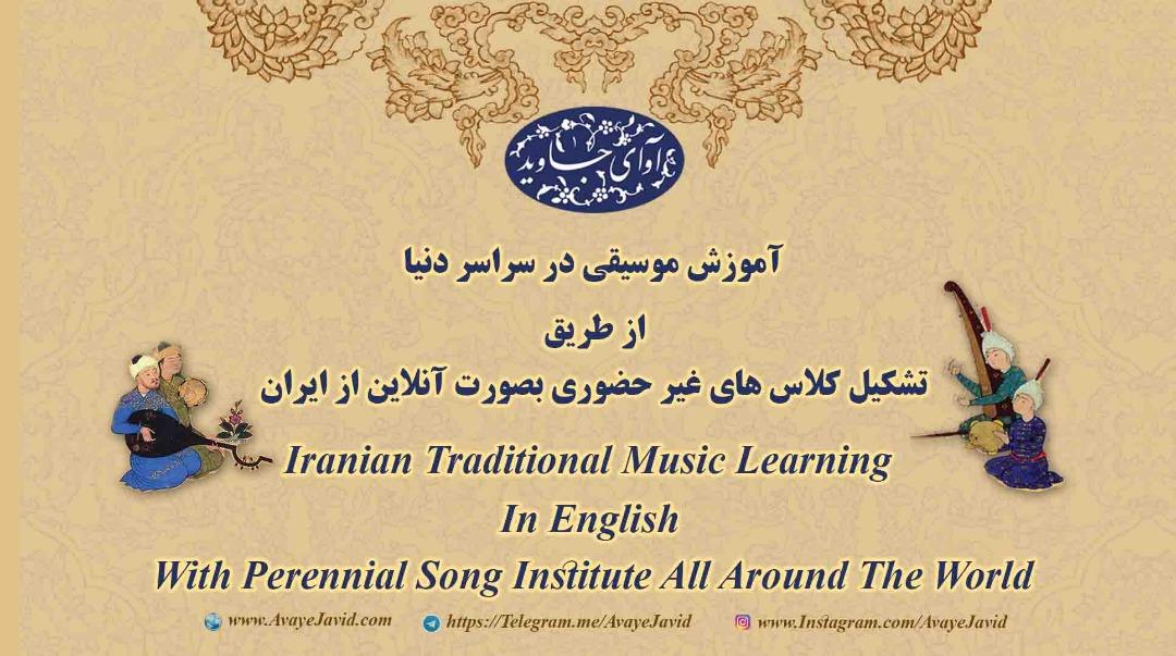 آموزش جهانی موسیقی