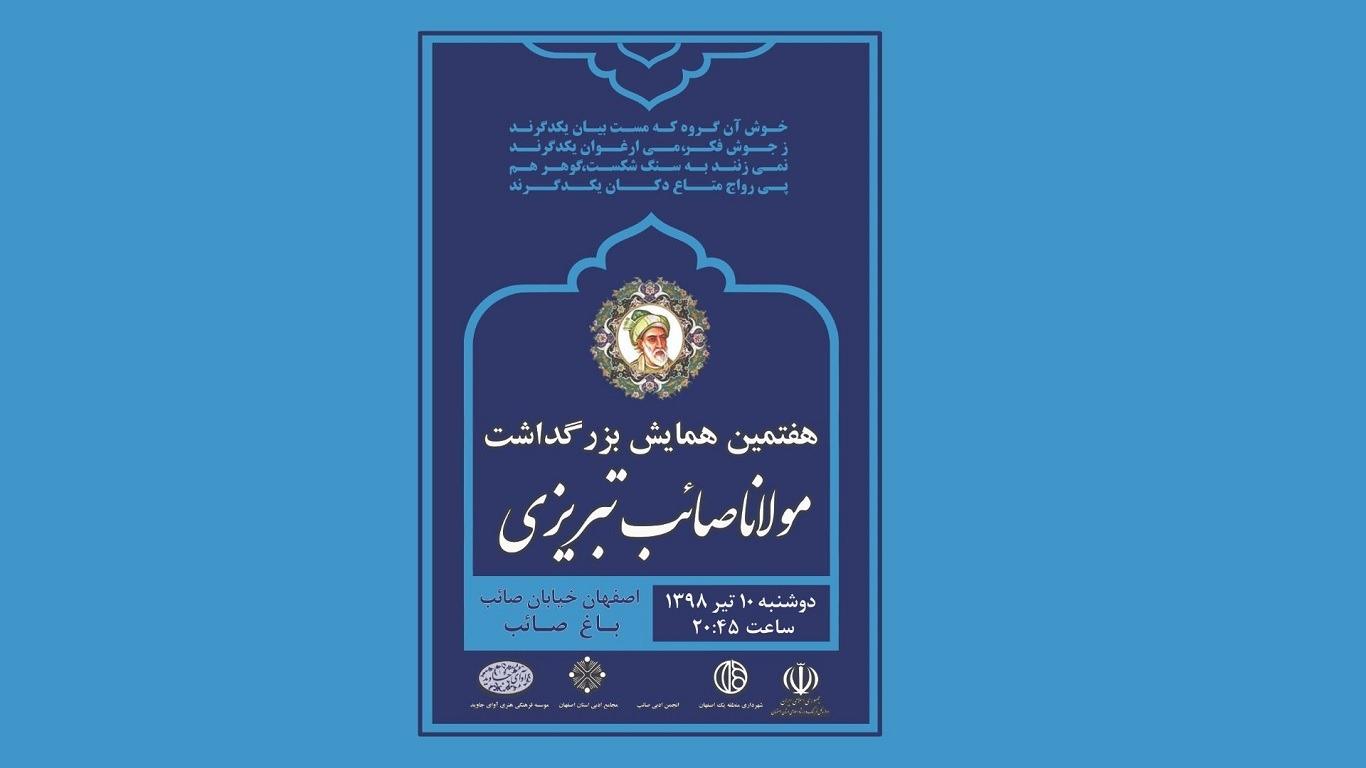همایش مولانا صائب تبریزی