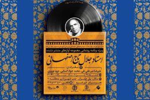 استاد جلال الدین تاج اصفهانی