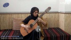 اجرای قطعه رومانس با گیتار توسط خانم سیما محمودی