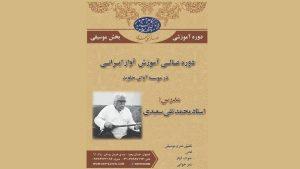 آموزش اواز توسط استاد محمد تقی سعیدی در آموزشگاه موسیقی آوای جاوید
