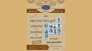 آموزش مکتب آوازی اصفهان توسط استاد محمدتقی سعیدی