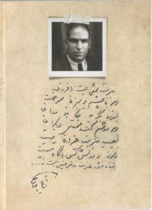 جلال الدین تاج اصفهانی |آموزشگاه موسیقی آوای جاوید