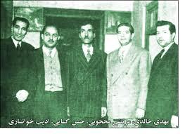 ادیب خوانساری ، حسن کسایی ، مرتضی محجوبی ، مهدی خالدی