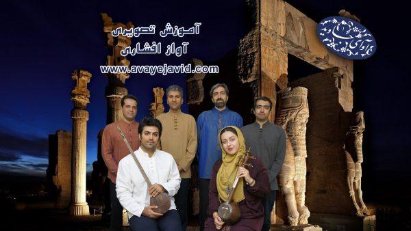 موزش آواز افشاری|آموزشگاه موسیقی آوای جاوید