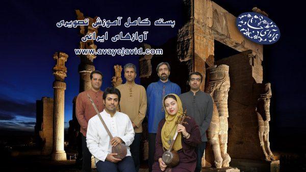 آموزش اواز ایرانی|آموزشگاه موسیقی آوای جاوید