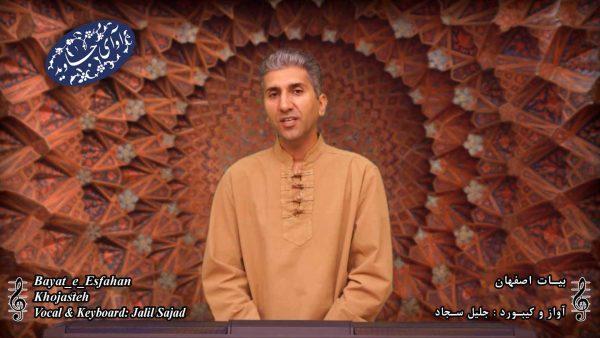آموزش آواز بیات اصفهان