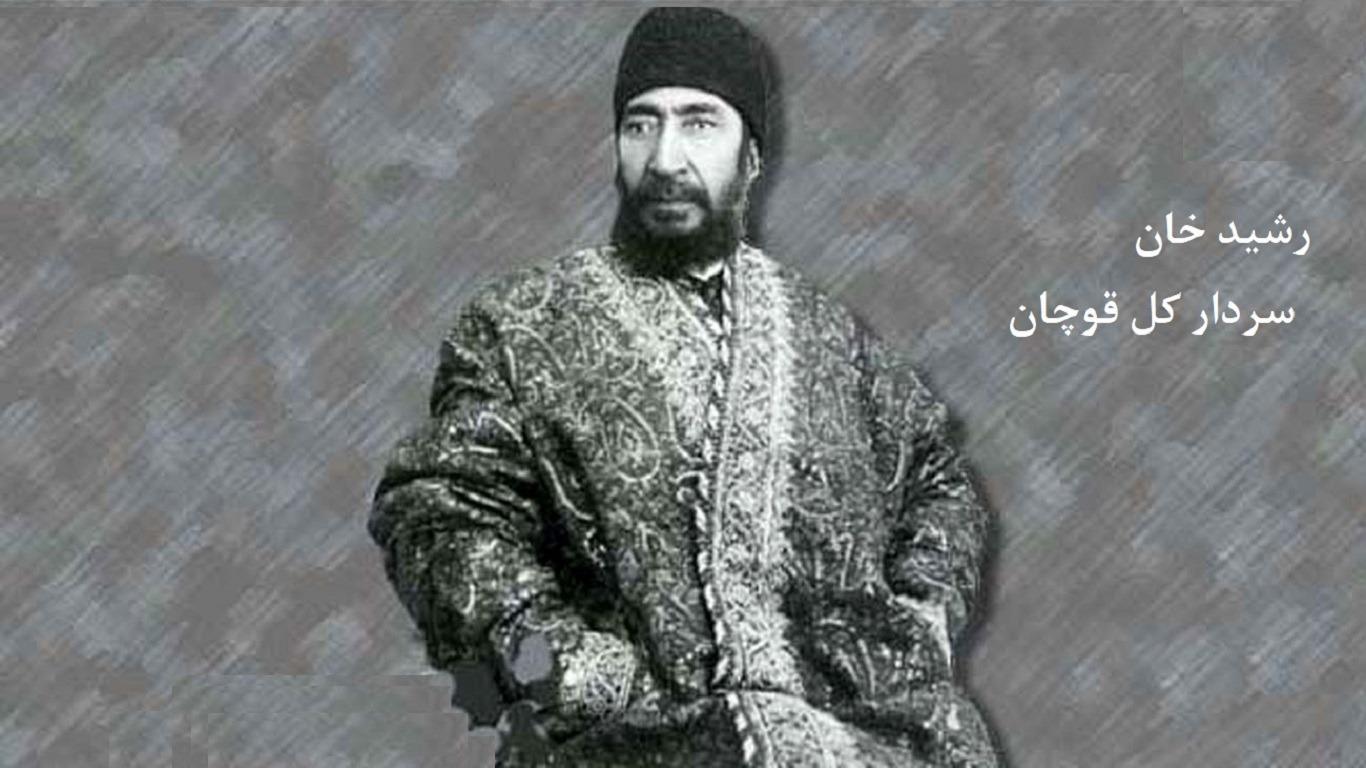 رشید خان | امیرحسین خان شجاع الدوله