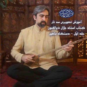 آموزش سه تار -ماهور- جلال ذوالفنون - جلد 1