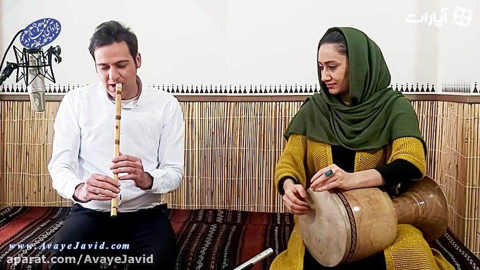 دو نوازی نی و تنبک در بیات اصفهان